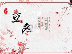 【杭州甲�はx�b�】――祝全�w�T工立冬�日快�罚。。�