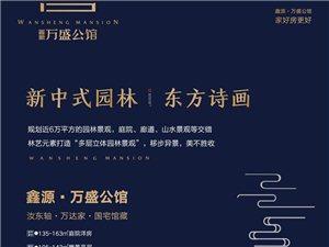 【鑫源・万盛公馆】新中式园林,东方诗画
