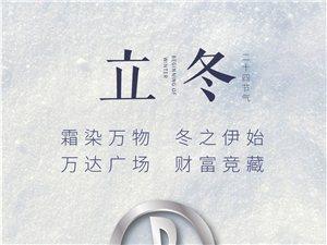 【鑫源・万达】立冬
