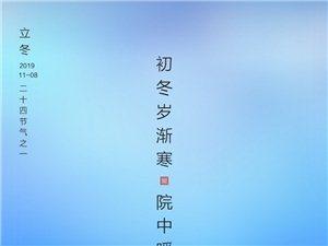【祥诚・公园首府】立冬