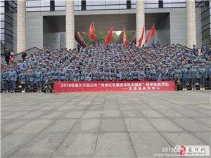 传承红色基因  共筑中国梦