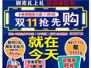 11月9日小伙伴别克双11抢先购 现金11.11元抵1111元――