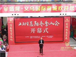 莱阳2019山会第一天盛况!高清大图!全程直播!