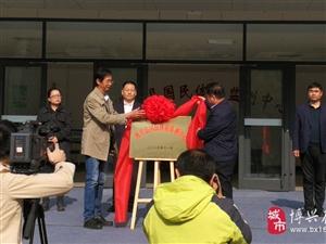 博兴县举办国民体质监测中心揭牌仪式