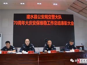 【今日资讯】建水县公安局交警大队召开冬季交通安全整治部署会