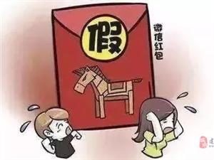"""【警方提示】网购""""诈"""