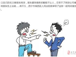 发生在西宁!忍受不了网贷公司催款,无奈之下他.