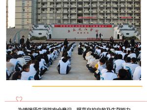 """安庆皖江中等专业学校组织开展""""119消防日""""消防安全教育活动"""