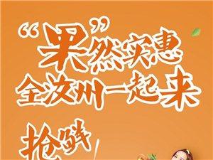 """【祥诚・公园首府】""""果""""然实惠,全汝州一起来抢鲜"""