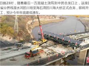 青海这座跨省大桥全桥合龙…
