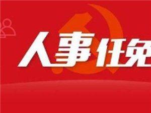 【城事】吉林省8名省管干部任职前公示公告