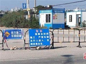 化州十一万至南粤现代城路段正在改造,请绕道行驶!