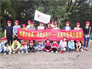 【公益团】龙南信息网公益活动招募团员啦