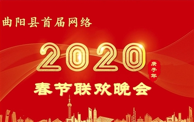 2020年曲��h首�镁W�j春���g晚��