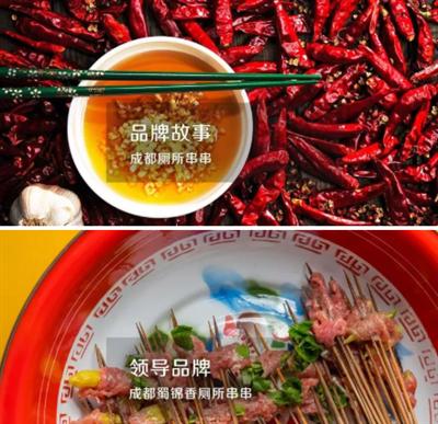 9.9元抢购原价27元蜀锦香小郡肝串串香30签(荤素不限)