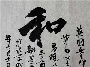 """�~�彀l起""""百和���"""",向���H政要�送""""和""""字��法"""