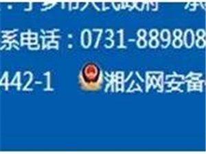 【净网2019】网站也需要身份证!?涨知识了!