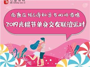 2019光棍节单身交友联谊派对