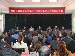 合阳县教育系统召开创文工作推进暨重点工作安排部署会