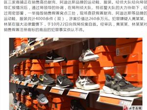 西��警方�B破5起�N售假冒商品案,涉及多��知名品牌