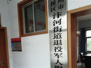 汴河街道退役军人服务管理工作站挂牌成立