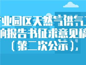 天邛产业园区天然气供气工程环境影响报告书征求意见稿公示