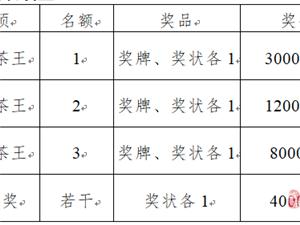 湖洋镇人民政府关于举办 2019年闽南水仙茶王赛的通知