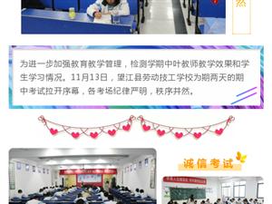 安庆皖江中等专业学校期中考试秩序井然