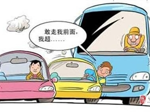 老司机总结出的安全驾驶知识