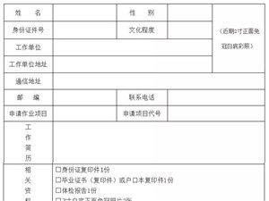 酒泉市特种设备检验所关于举办2019年11月作业人员资格考核的通知