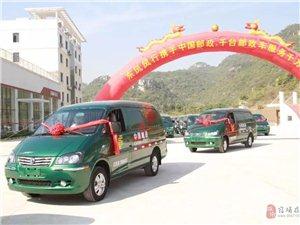 喜讯:东风风行再突围,成为中国邮政2.0L整体厢式车唯一供应商