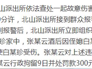 民和�h公安局北山派出所依法查�一起故意��害他人案件,行政拘留1人。