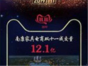 ��害大南康家具!�p十一家具�商成交�~�_12.1�|元!