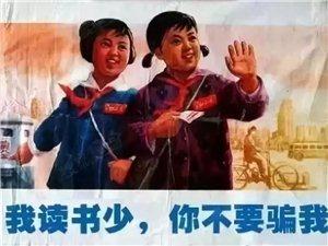 "�o急�A警!""假老��""正在入群,多名家�L被�_!阜南人��心…"