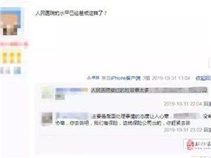 【净网2019】造谣要负法律责任!