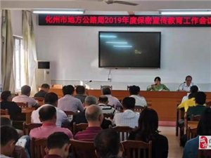 化州市地方公路局组织召开保密宣传教育工作会