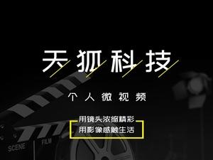 ��人微��l才�展示�W�I�R�螽��I�O���人MV抖音��l��人形象片