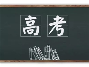 【注意】高考�竺��r�g公布,�铌�考生看看�@些事�,很重要!!!
