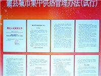 徽县城市集中供热管理办法(试行)及城区集中供热通知出台