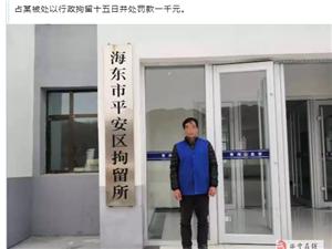 青海一男子家暴妻子被拘留�P款
