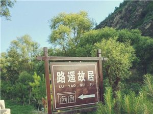 【�G野��院】�L路�b故居有感(丁群�/文)