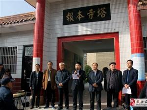 武功古城:李世民文化研究室暨报本寺塔文管所揭牌成立