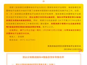 青海省�M�J定14家、取消3家��家A�旅游景�^