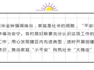 """桐城市��眠街道�D�召�_""""平安家庭""""��建工作布置��"""
