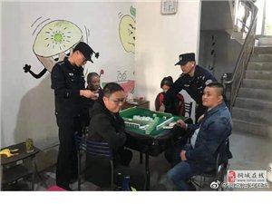 """桐城警方强力整治""""黄赌"""",持续净化社会风气!"""