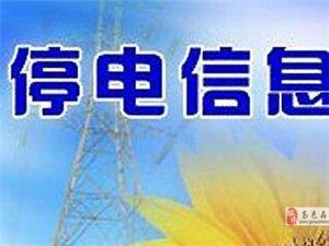 扩散丨高邑明天(11月17日)这些地方要停电!请相互转告...