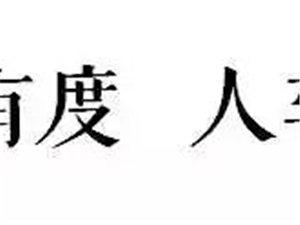 潢川�t�t�_,人�分流,��之��尊崇!