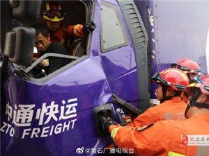 快递货车转向途中发生追尾司机被困驾驶室