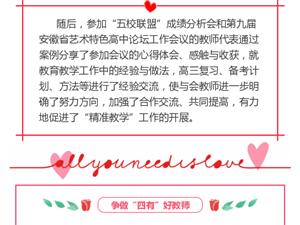 安庆皖江学校召开教育教学专题工作会议