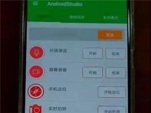 """【净网2019】你被监听了吗?当心手机""""卧底""""软件!"""